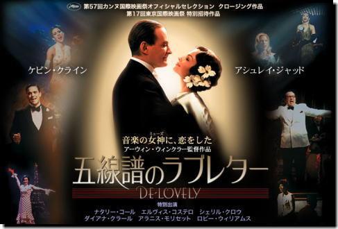 コール・ポーターのジャズと愛を描いた映画「五線譜のラブレター ...